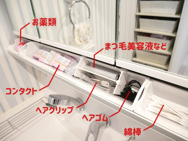 洗面台のスマートポケット