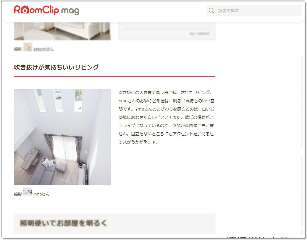 Roomclipマグ掲載画面