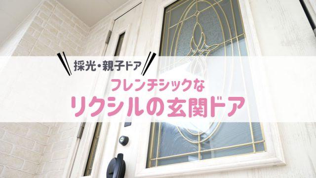 玄関ドアはリクシル アイキャッチ